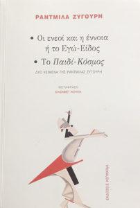 Edition Grec - LE MOI-ESPÈCE ET L'ENFANT-MONDE